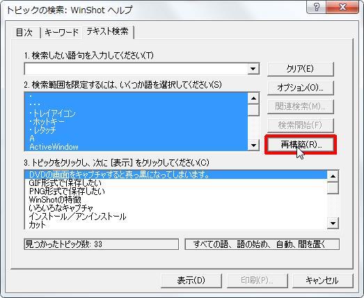 [再構築] ボタンをクリックすると [検索のセットアップウィーザード] が表示され検索の再構築をします。