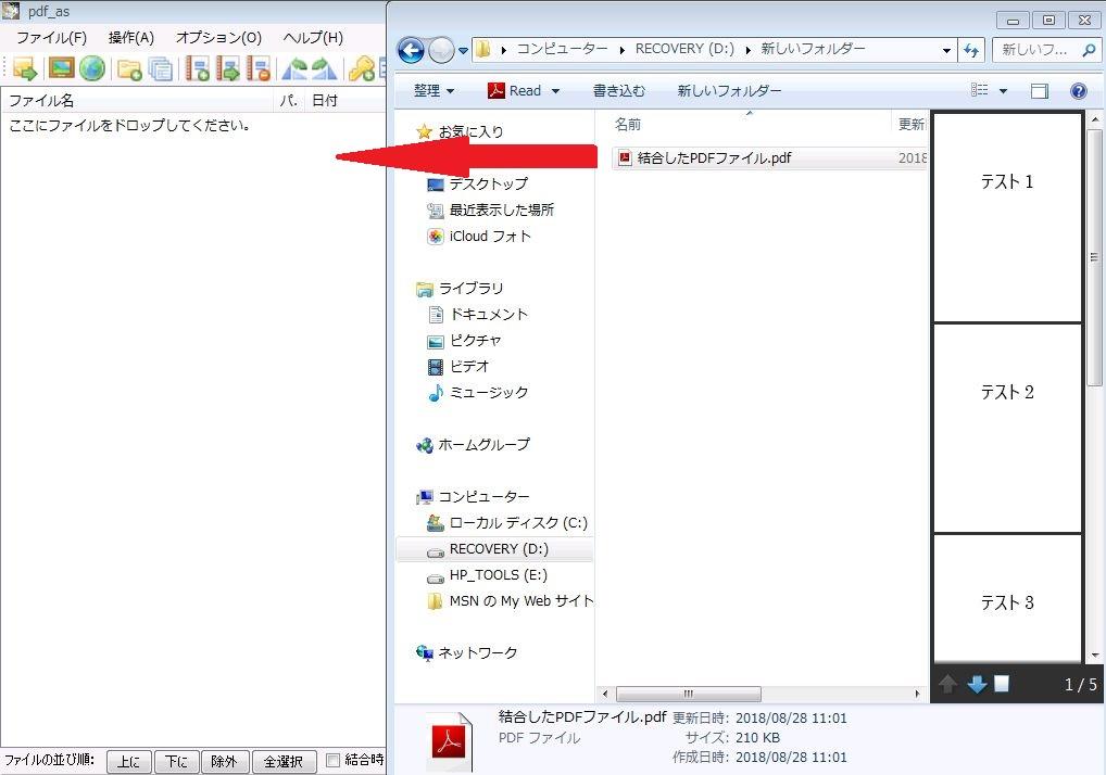 pdf 回転 保存 フリー win10