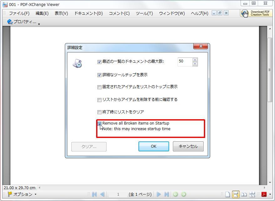 pdf 最近 使用 した ファイル 削除