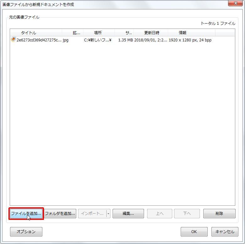 [ファイルを追加] ボタンでピクチャーを選択します。