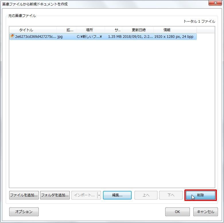[削除] ボタンをクリックすると選択されたファイルが削除されます。