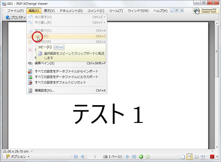 [コピー] をクリックすると選択範囲をコピーしてクリップボードに転送します。