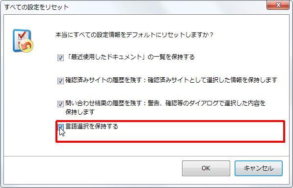 [すべての設定をリセット] グループの [言語選択を保持する] チェック ボックスをオンにするとすべての設定をリセットした際に言語選択を保持します。
