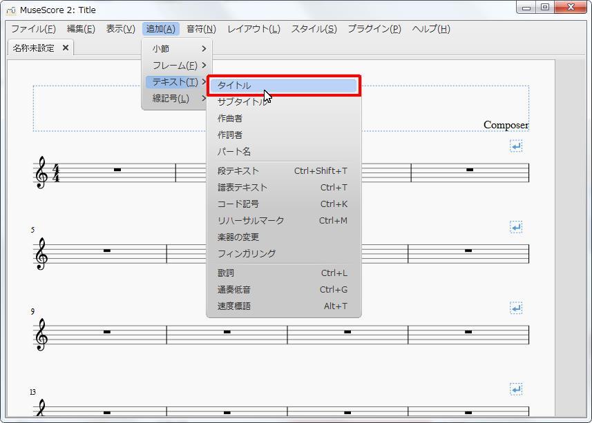 楽譜作成ソフト「MuseScore」[小節・フレーム][追加(A)Alt+A]の[テキスト(T)Alt+T]をポイントし、[タイトル]をクリックします。