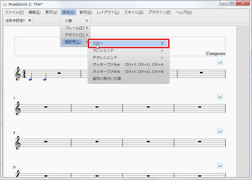 楽譜作成ソフト「MuseScore」[線記号][追加(A)Alt+A]の[線記号(L)Alt+L]をポイントし、[スラーS]をクリックします。