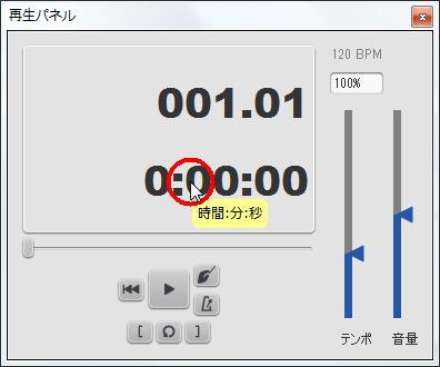 楽譜作成ソフト「MuseScore」[選択フィルター][時間.分.秒]が表示されます。