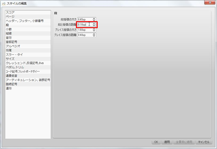 楽譜作成ソフト「MuseScore」[段・小節・縦線][段]グループの[段と括弧の距離]スピン ボックスを設定できます。