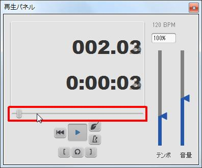 楽譜作成ソフト「MuseScore」[選択フィルター][再生位置]スライダーをスライドさせると位置をワープ出来ます。