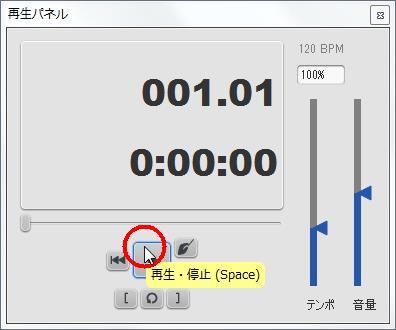 楽譜作成ソフト「MuseScore」[選択フィルター][再生]チェックボックスをオンにします。