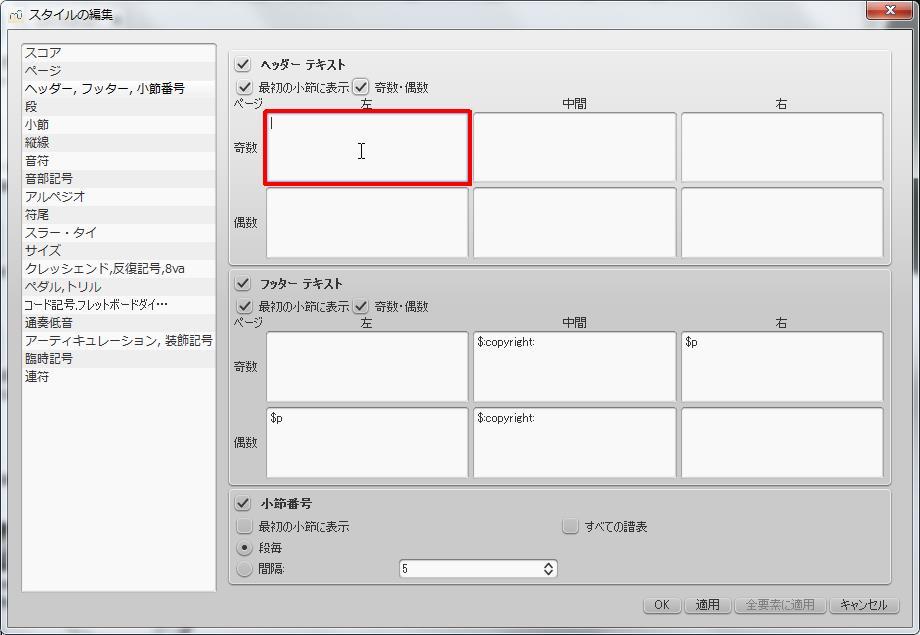 楽譜作成ソフト「MuseScore」[ヘッダー・フッター・小節][ヘッダーテキスト]奇数左を設定できます。