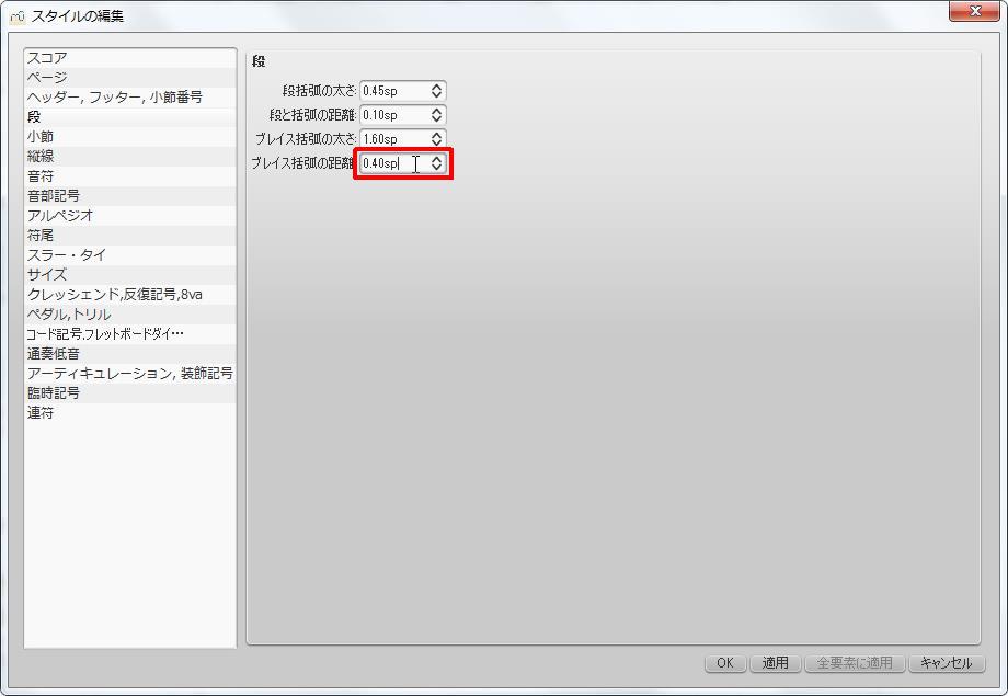 楽譜作成ソフト「MuseScore」[段・小節・縦線][段]グループの[ブレイス括弧の距離]スピン ボックスを設定できます。