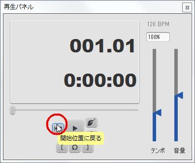 楽譜作成ソフト「MuseScore」[選択フィルター][巻き戻し]ボタンをクリックします。