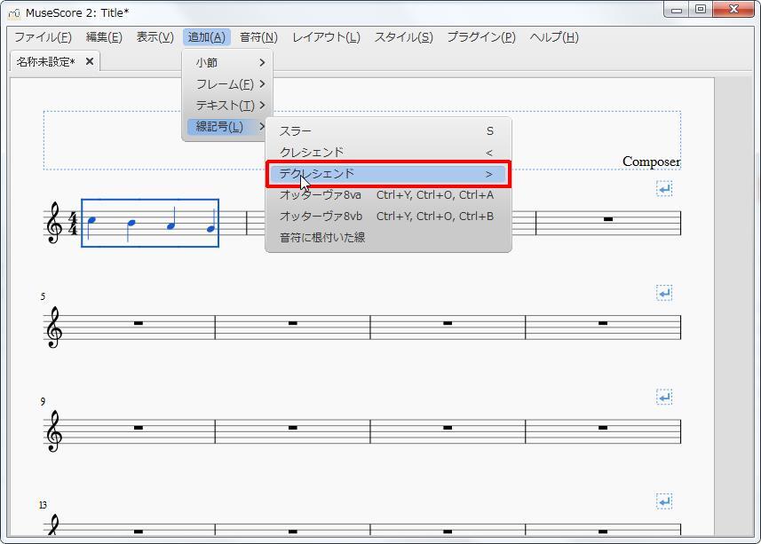 楽譜作成ソフト「MuseScore」[線記号][追加(A)Alt+A]の[線記号(L)Alt+L]をポイントし、[デクレシェンド>]をクリックします。