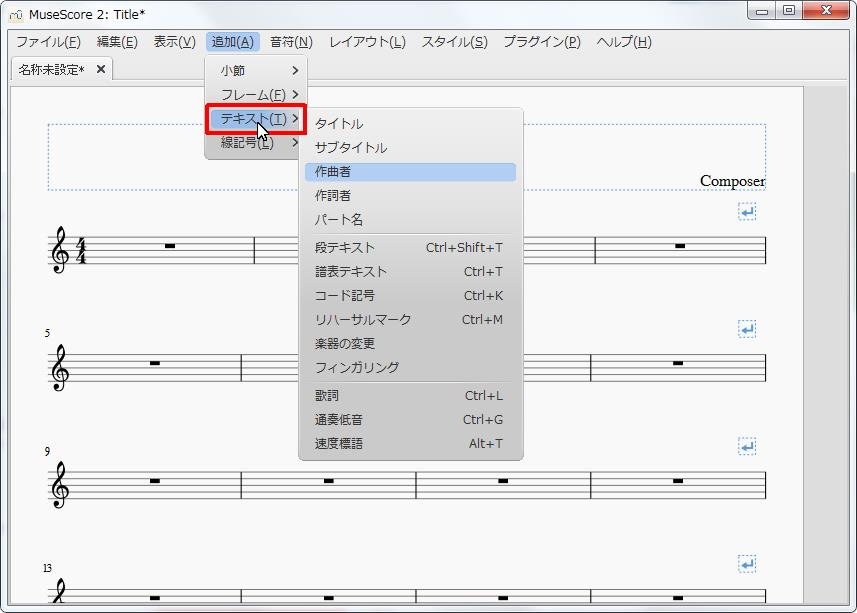 楽譜作成ソフト「MuseScore」[小節・フレーム][追加(A)Alt+A]の[テキスト(T)Alt+T]をポイントし、[作曲者]をクリックします。