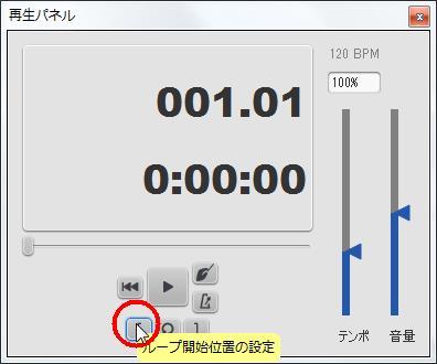 楽譜作成ソフト「MuseScore」[選択フィルター][ループイン]チェックボックスをオンにします。
