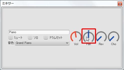 楽譜作成ソフト「MuseScore」[ミキサー][ミキサー]グループの[パンポット]スライダーでマウスの左ボタンをドラッグします。