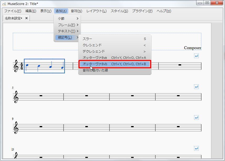 楽譜作成ソフト「MuseScore」[線記号][追加(A)Alt+A]の[線記号(L)Alt+L]をポイントし、[オッターヴァ8vbCtrl+Y,Ctrl+O,Ctrl+B]をクリックします。