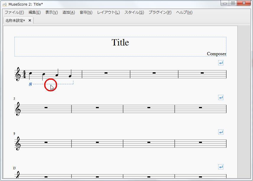 楽譜作成ソフト「MuseScore」[線記号][オッターヴァ8vb]を設定できます。
