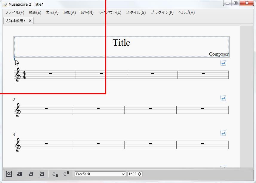 楽譜作成ソフト「MuseScore」[小節・フレーム][作詞者]を設定できます。