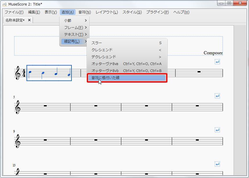 楽譜作成ソフト「MuseScore」[線記号][追加(A)Alt+A]の[線記号(L)Alt+L]をポイントし、[音符に根付いた線]をクリックします。