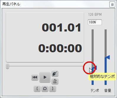 楽譜作成ソフト「MuseScore」[選択フィルター][120BPMに対して相対的なテンポ]スライダーをスライドさせるとパーセントを変更できます。