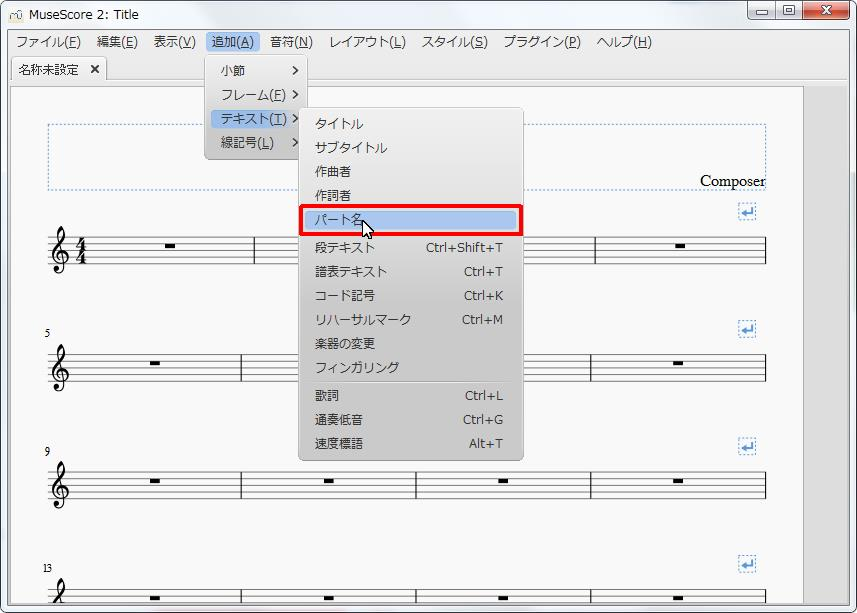 楽譜作成ソフト「MuseScore」[小節・フレーム][追加(A)Alt+A]の[テキスト(T)Alt+T]をポイントし、[パート名]をクリックします。