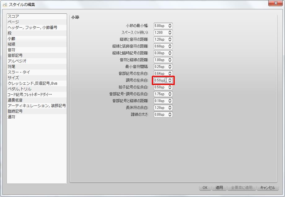 楽譜作成ソフト「MuseScore」[段・小節・縦線][小節]グループの[調号の左余白]スピン ボックスを設定できます。