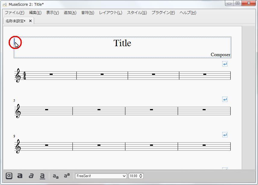 楽譜作成ソフト「MuseScore」[小節・フレーム][パート名]を設定できます。