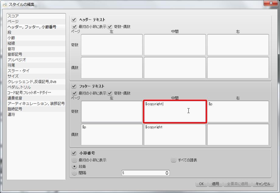 楽譜作成ソフト「MuseScore」[ヘッダー・フッター・小節][フッターテキスト]奇数中を設定できます。