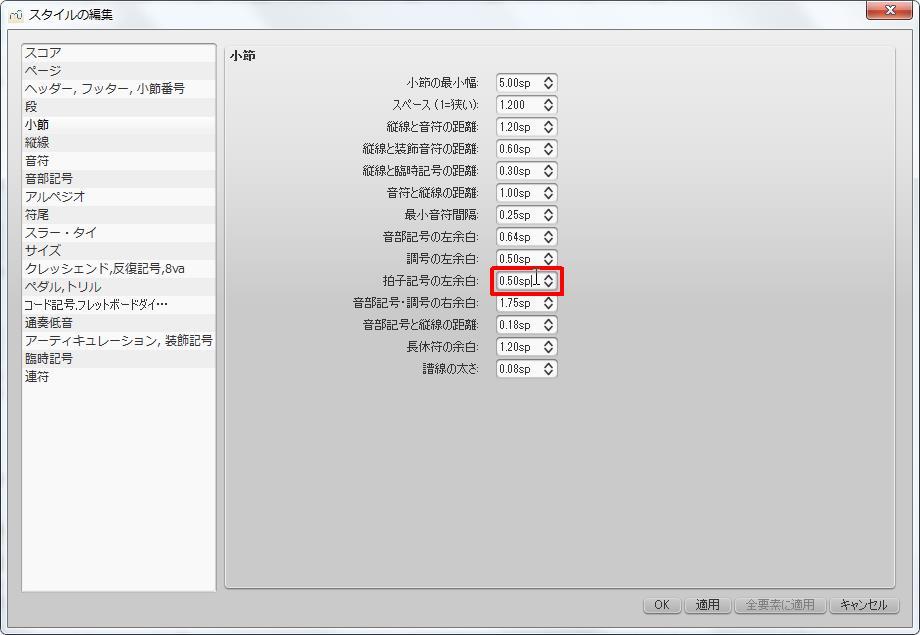 楽譜作成ソフト「MuseScore」[段・小節・縦線][小節]グループの[拍子記号の左余白]スピン ボックスを設定できます。