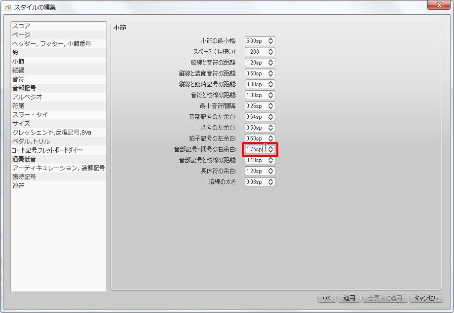 楽譜作成ソフト「MuseScore」[段・小節・縦線][小節]グループの[音部記号・調号の右余白]スピン ボックスを設定できます。