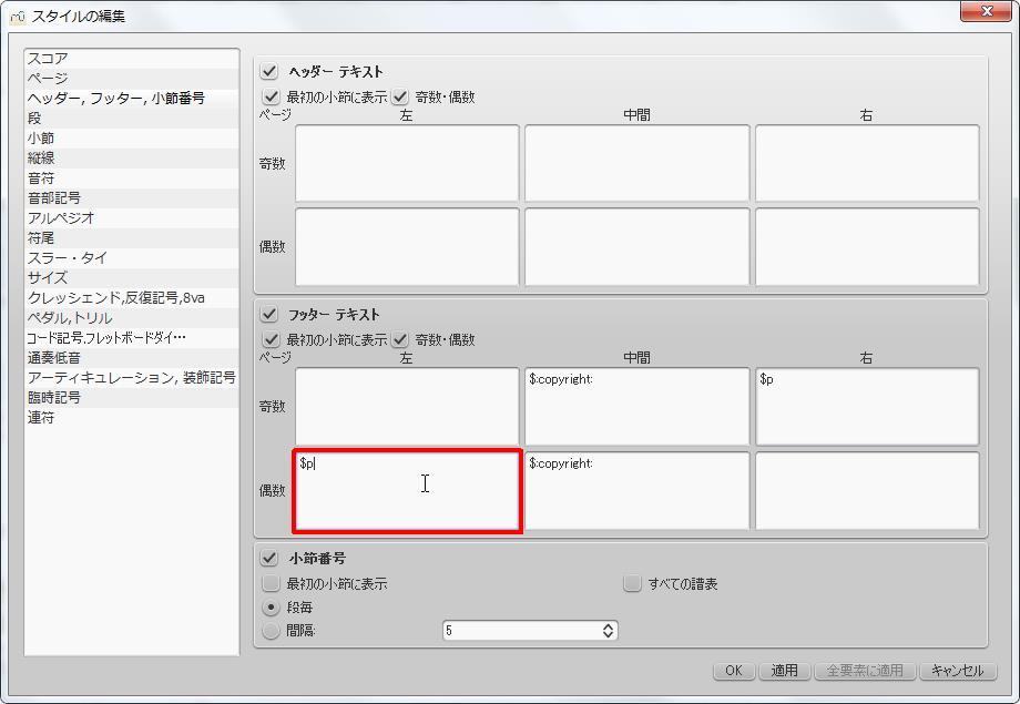 楽譜作成ソフト「MuseScore」[ヘッダー・フッター・小節][フッターテキスト]偶数左を設定できます。