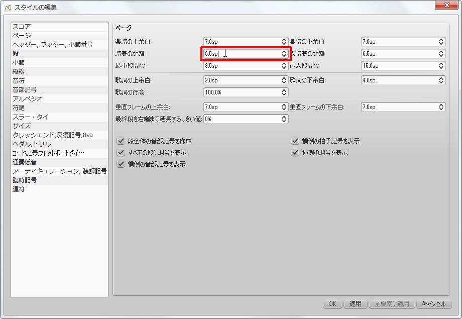 楽譜作成ソフト「MuseScore」[スタイルの設定][ページ]グループの[譜表の距離]スピン ボックスをクリックします。