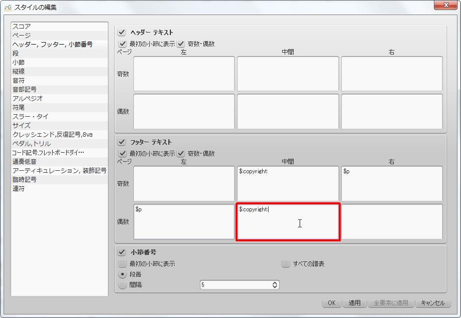 楽譜作成ソフト「MuseScore」[ヘッダー・フッター・小節][フッターテキスト]偶数中を設定できます。