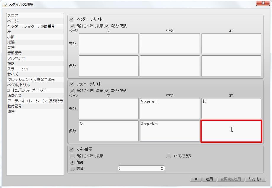 楽譜作成ソフト「MuseScore」[ヘッダー・フッター・小節][フッターテキスト]偶数右を設定できます。