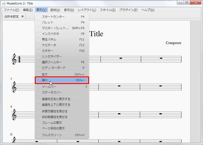楽譜作成ソフト「MuseScore」[選択フィルター][表示(V)Alt+V]の[縮小Ctrl+-]をクリックします。