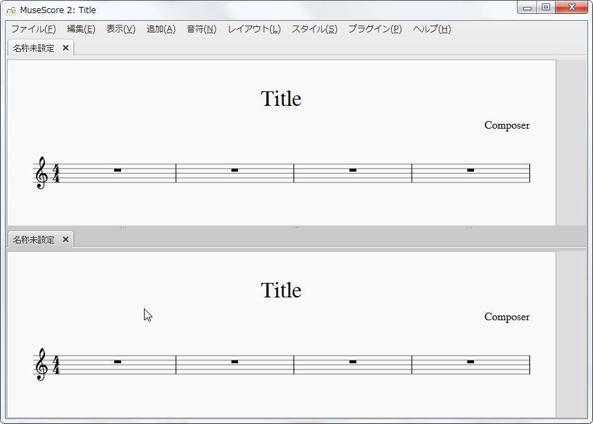 楽譜作成ソフト「MuseScore」[選択フィルター]楽譜が上下に表示されます。