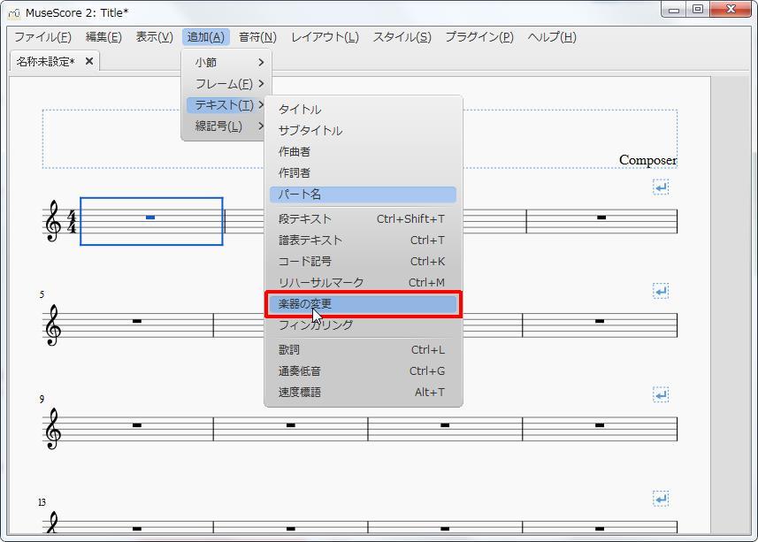 楽譜作成ソフト「MuseScore」[小節・フレーム][追加(A)Alt+A]の[テキスト(T)Alt+T]をポイントし、[楽器の変更]をクリックします。