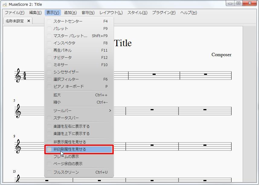 楽譜作成ソフト「MuseScore」[選択フィルター][表示(V)Alt+V]の[非印刷属性を見せる]をクリックします。