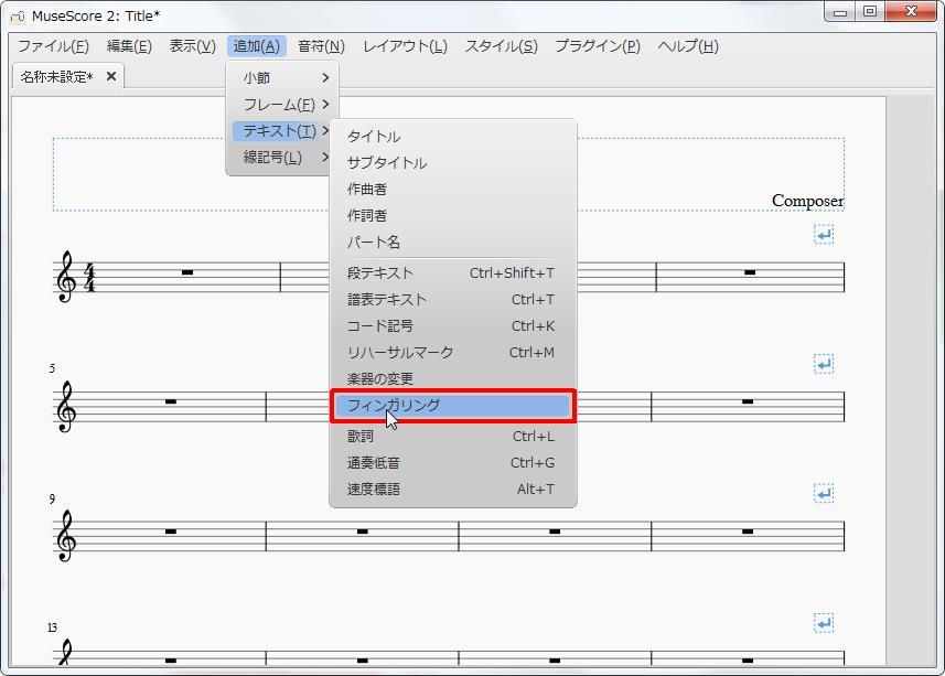 楽譜作成ソフト「MuseScore」[小節・フレーム][追加(A)Alt+A]の[テキスト(T)Alt+T]をポイントし、[フィンガリング]をクリックします。