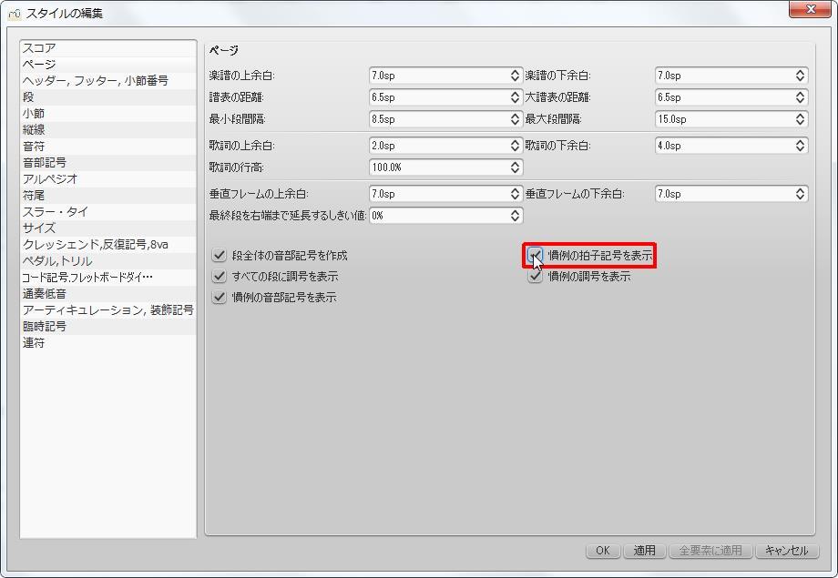 楽譜作成ソフト「MuseScore」[スタイルの設定][ページ]グループの[慣例の拍子記号を表示]チェック ボックスをオンにします。