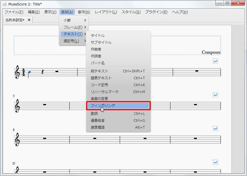 楽譜作成ソフト「MuseScore」[小節・フレーム][追加(A)Alt+A]の[テキスト(T)Alt+T]をポイントし、[歌詞Ctrl+L]をクリックします。