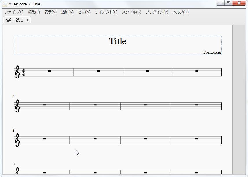 楽譜作成ソフト「MuseScore」[選択フィルター]フレームが表示されます。