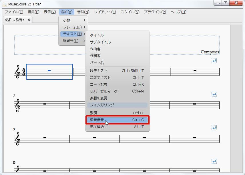 楽譜作成ソフト「MuseScore」[小節・フレーム][追加(A)Alt+A]の[テキスト(T)Alt+T]をポイントし、[通奏低音Ctrl+G]をクリックします。