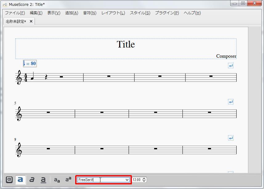 楽譜作成ソフト「MuseScore」[小節・フレーム][↓]コンボボックスでフォントを設定できます。