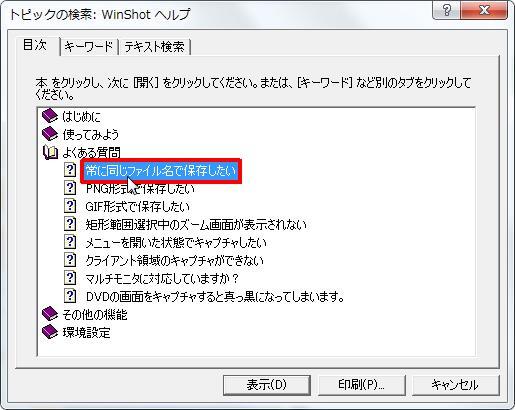 [常に同じファイル名で保存したい] をダブルクリックします。