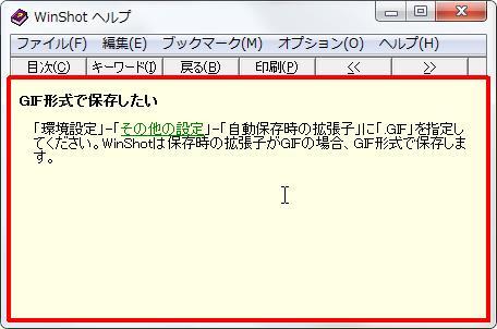 [GIF形式で保存したい] をクリックします。