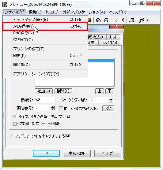 [JPEG保存] をクリックするとJPEGで保存します。