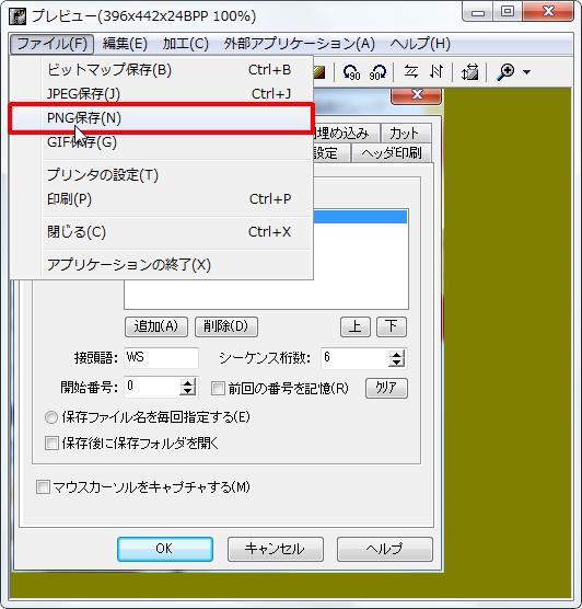 [PNG保存] をクリックするとPNGで保存します。