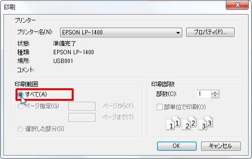 [印刷範囲] グループの [すべて] オプション ボタンをオンにすると印刷範囲がすべてになります。